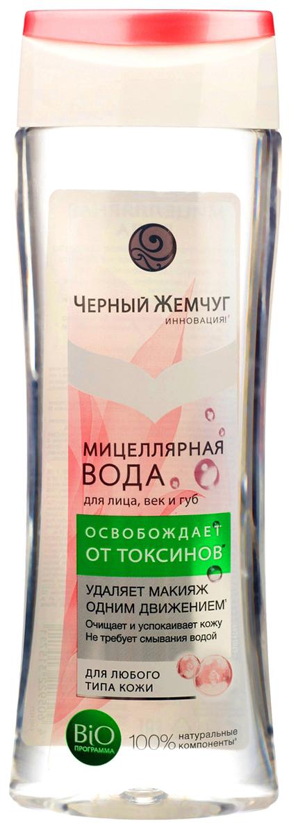 ЧЕРНЫЙ ЖЕМЧУГ Очищение+Уход мицеллярная вода для лица век и губ для любого типа кожи освобождает от токсинов 250 мл