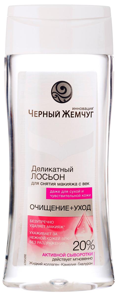 Черный жемчуг Деликатный лосьон для снятия макияжа с век Очищение и уход, 200 мл купить лосьон черный жемчуг