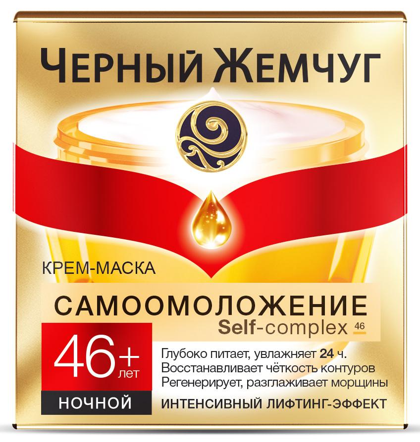 ЧЕРНЫЙ ЖЕМЧУГ Самоомоложение ночной крем для лица от 46 лет 50 мл65501055Ночной крем для лица ЧЕРНЫЙ ЖЕМЧУГ cтарше 46 лет – крем для борьбы с возрастными изменениями, учитывающий потребности кожи женщин старше 46 лет. Это первый ночной крем, создающий идеальные условия в коже для самовыработки собственных омолаживающих веществ. Ведь наша кожа восстанавливается именно ночью!Текстура крема идеально распределяется по коже, увлажняя кожу и выравнивая ее тон. Ночной крем интенсивно ускоряет самообновление кожи и укрепляет контуры лица.Кожа становится гладкая, нежная и бархатистая, контуры лица улучшаются, а морщинки становятся менее заметнымиЭтот ночной крем подходит также для области шеи и декольте. Характеристики: Объем: 50 мл. Рекомендуемый возраст: 46-55 лет. Производитель: Россия.Черный жемчуг- первая декоративная косметика на российском рынке, сочетающая косметическую и декоративную функции.Черный жемчуг - это косметика для женщин, разработанная на основе последних мировых научных достижений в области красоты и ухода за кожей.Вся продукция прошла дерматологический и офтальмологический контроль! В каждом продукте косметики Черный жемчуг есть специально подобранные компоненты, которые ухаживают за кожей лица, они защищают от вредного воздействия окружающей среды, увлажняют, смягчают, сохраняют молодость и красоту! Товар сертифицирован.