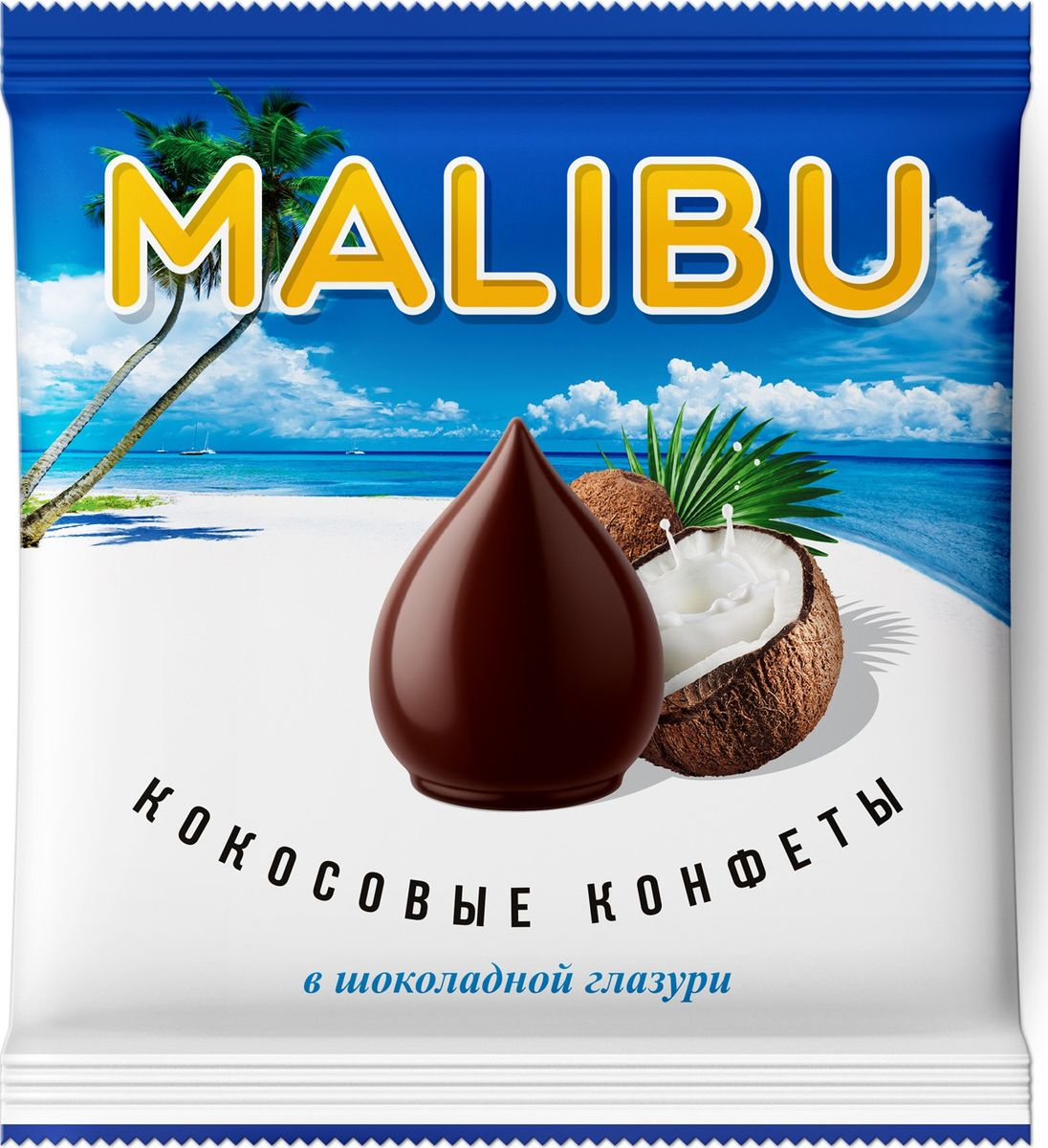 Malibu Кокос в шоколадной глазури конфеты, 140 г16.8054Конфеты MALIBU созданы из мякоти отборных кокосов, сорванных на далеких тропических островах, и покрыты нежнейшей молочной шоколадной глазурью.Это изумительное сочетание вкуса как ничто другое ассоциируется с самыми прекрасными местами планеты, где
