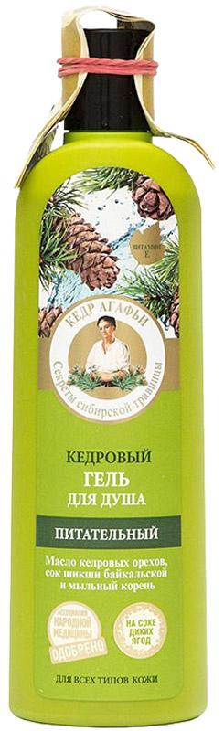 Рецепты бабушки Агафьи гель для душа питательный Кедровый, 280 мл071-62-9240Кедровый гель для душа очищает и насыщает кожу питательными веществами, предотвращая сухость и шелушение, дарит длительное ощущение нежности и комфорта. Масло сибирского кедра – богатый источник витамина Е и полиненасыщенных жирных кислот, эффективно питает кожу, делая ее мягкой и ухоженной. Белый сибирский лен и сок шикши байкальской насыщает кожу микроэлементами и витаминами, восстанавливает её, придавая упругость и эластичность. Мыльный корень — натуральная, хорошо пенящаяся основа, которая эффективно очищает и не сушит кожу.