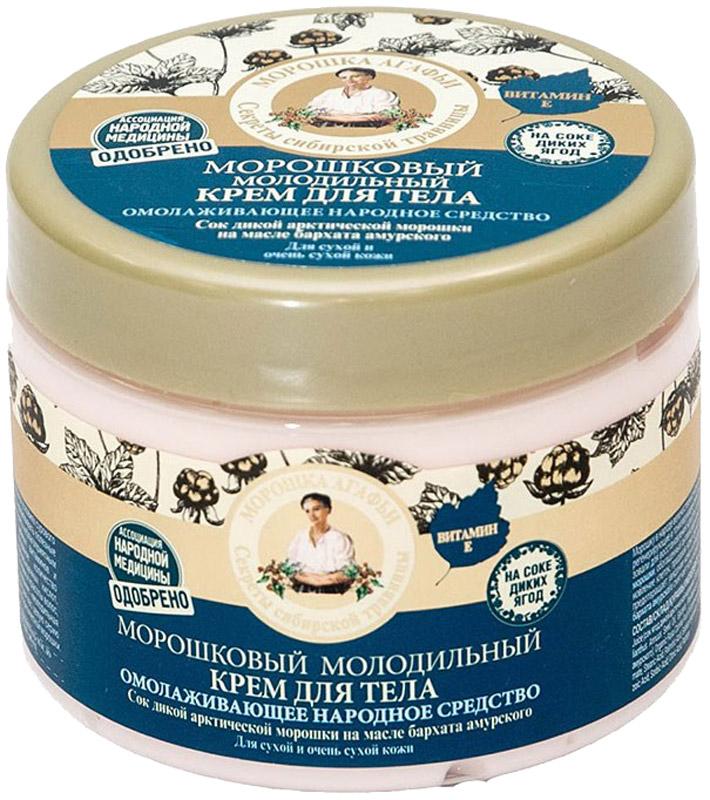 Рецепты бабушки Агафьи крем для тела морошковый молодильный, 300 мл обертывание для тела коррекция и уменьшение объемов тела рецепты бабушки агафьи