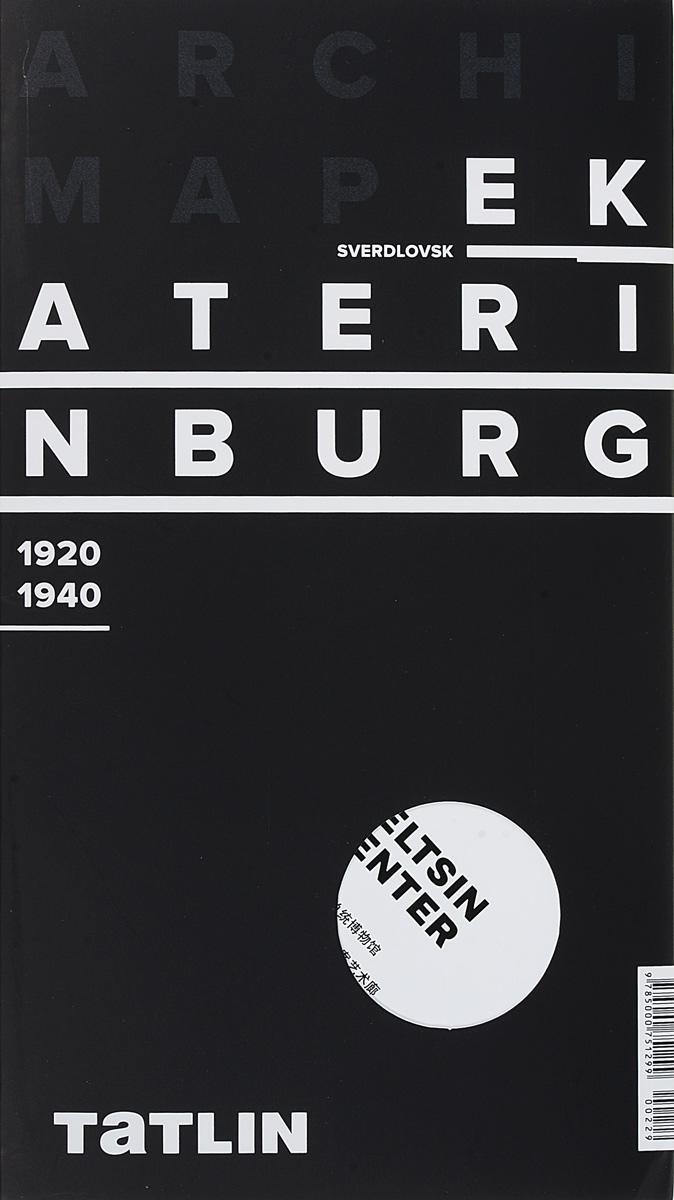 Archimap №1. Екатеринбург. 1920-1940 рейма интернет магазин екатеринбург