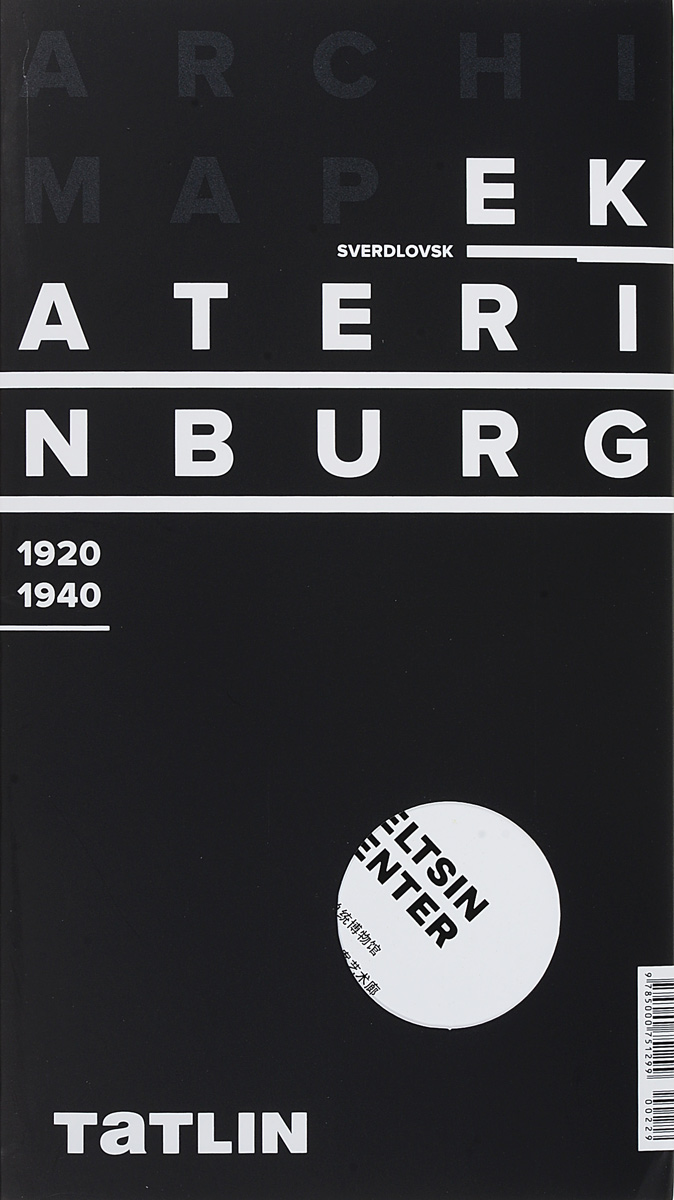 Archimap №1. Екатеринбург. 1920-1940 кроксы екатеринбург