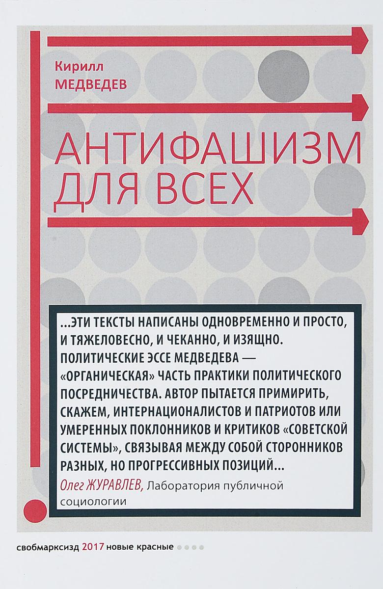 Кирилл Медведев Антифашизм для всех