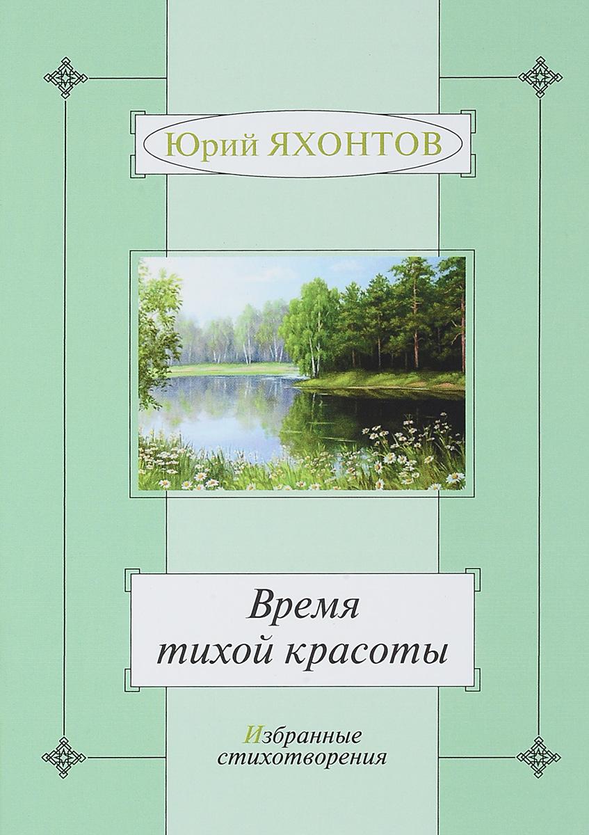 Время тихой красоты. Юрий Яхонтов