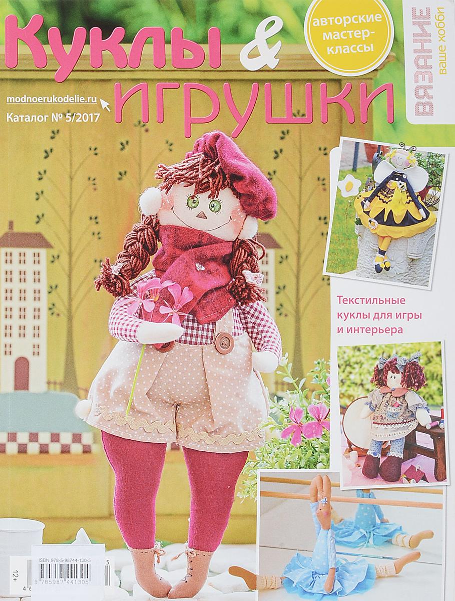 Куклы и игрушки. Каталог №5, 2017 [супермаркет] jingdong senbei детей семьи подарок девушка игрушки играть дома моделирования куклы куклы день рождения наборы syfc52078