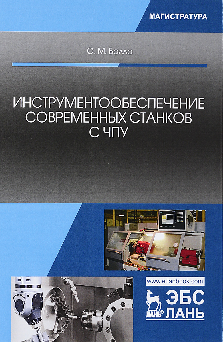 Инструментообеспечение современных станков с ЧПУ. Учебное пособие