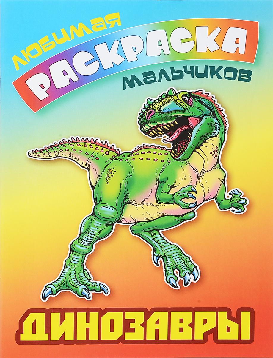 Динозавры. Ракраска