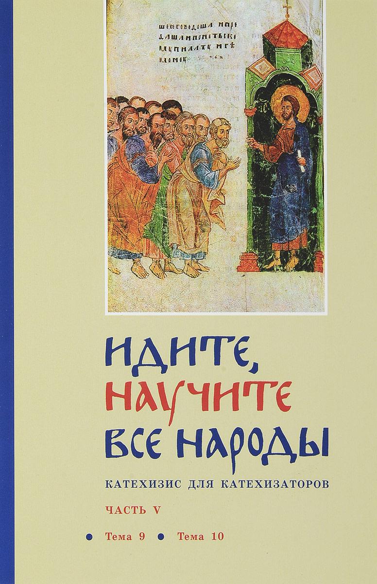 Священник Георгий Кочетков Идите, научите все народы. Катехизис для катехизаторов. В 7 частях. Часть 5. Тема 9, тема 10