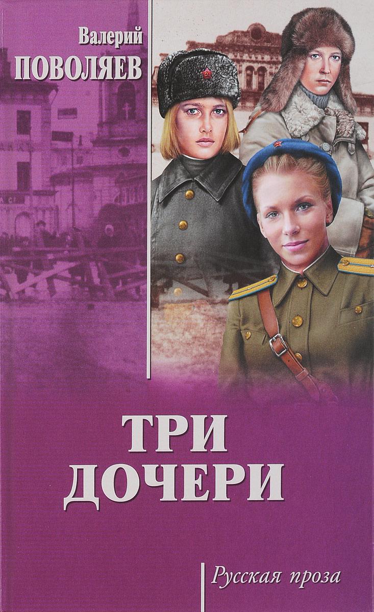 Валерий Поволяев Три дочери