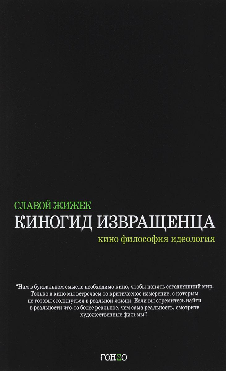 Славой Жижек Киногид извращенца. Кино, философия, идеология