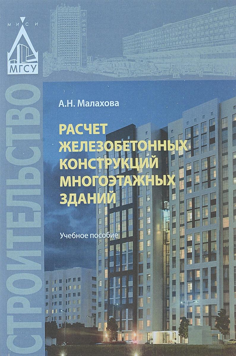 Расчет железобетонных конструкций многоэтажных зданий. Учебное пособие