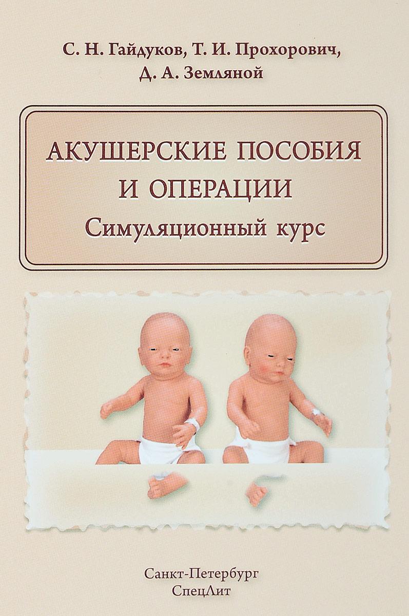 Акушерские пособия и операции. Симуляционный курс. Учебное пособие
