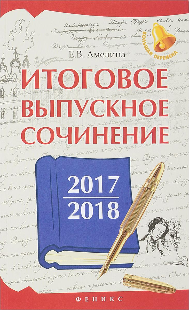 Е. В. Амелина Итоговое выпускное сочинение 2017/2018 е в амелина анализ произведений о войне пишем итоговое сочинение