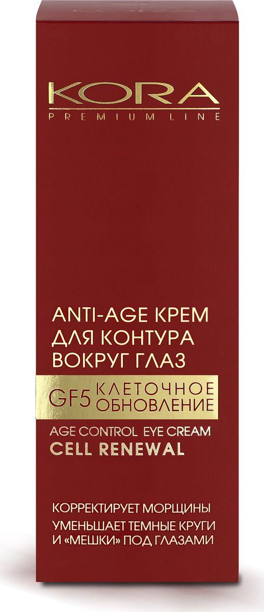 KORA Anti-age крем для контура вокруг глаз, 25 мл - Косметика по уходу за кожей
