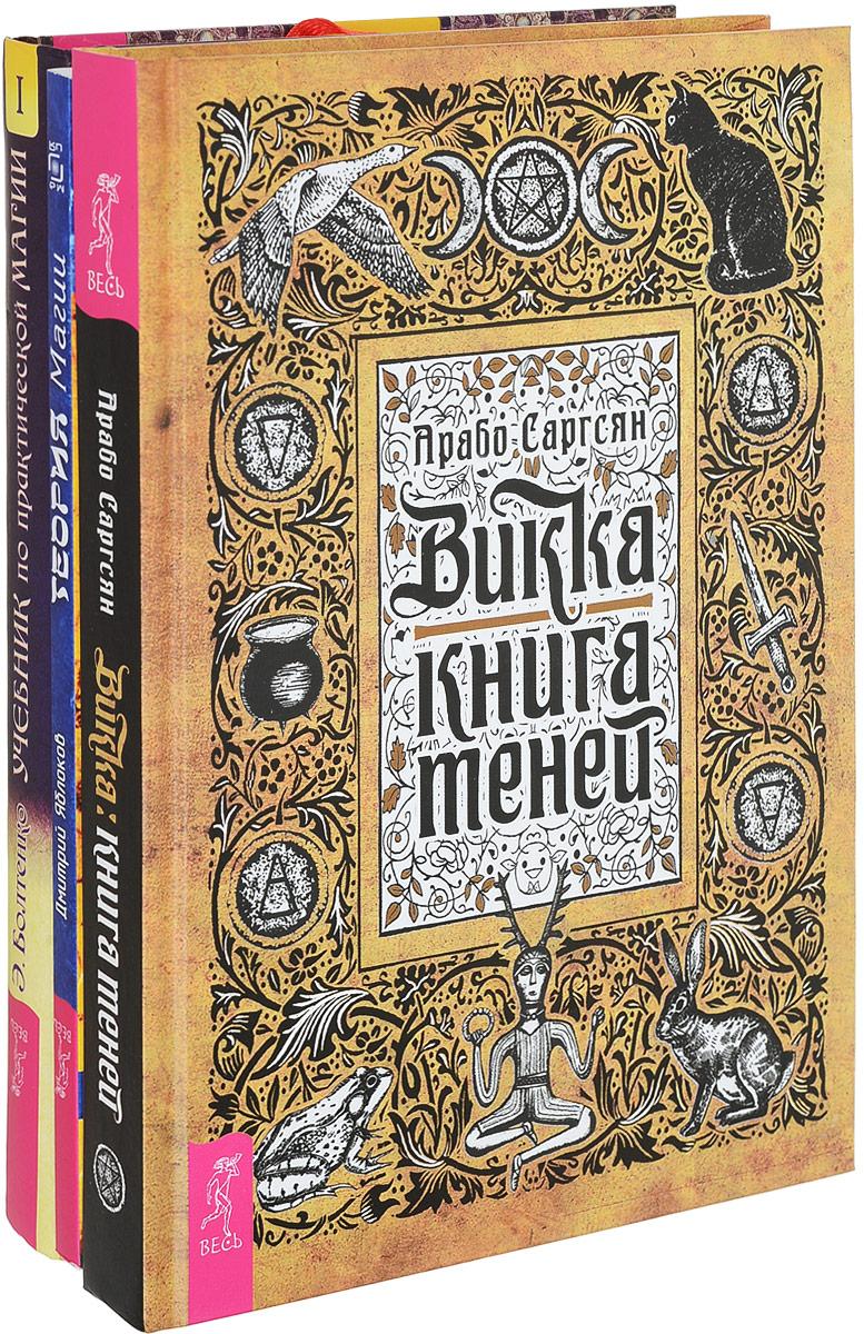Викка. Теория магии. Учебник по практической магии (комплект из 3 книг). Элина Болтенко, Д. Яблоков, Арабо Саргсян