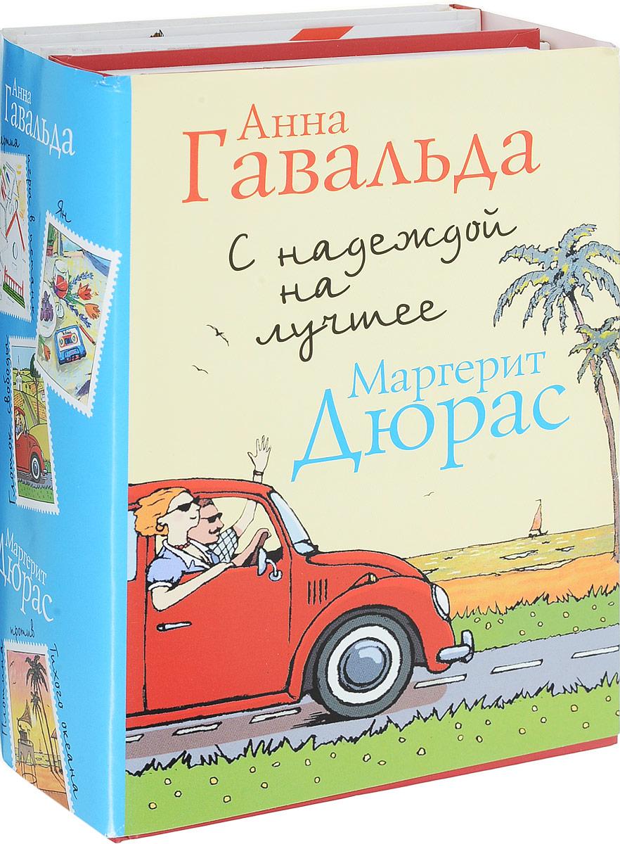 Анна Гавальда, Маргерит Дюрас С надеждой на лучшее (комплект из 4 книг) анна гавальда 35 кило надежды