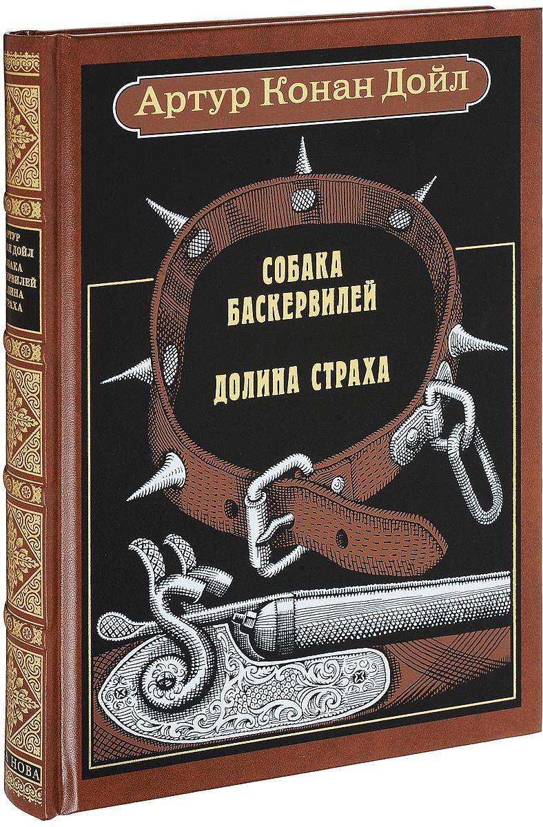 Артур Конан Дойл Собака Баскервилей. Долина страха (подарочное издание)