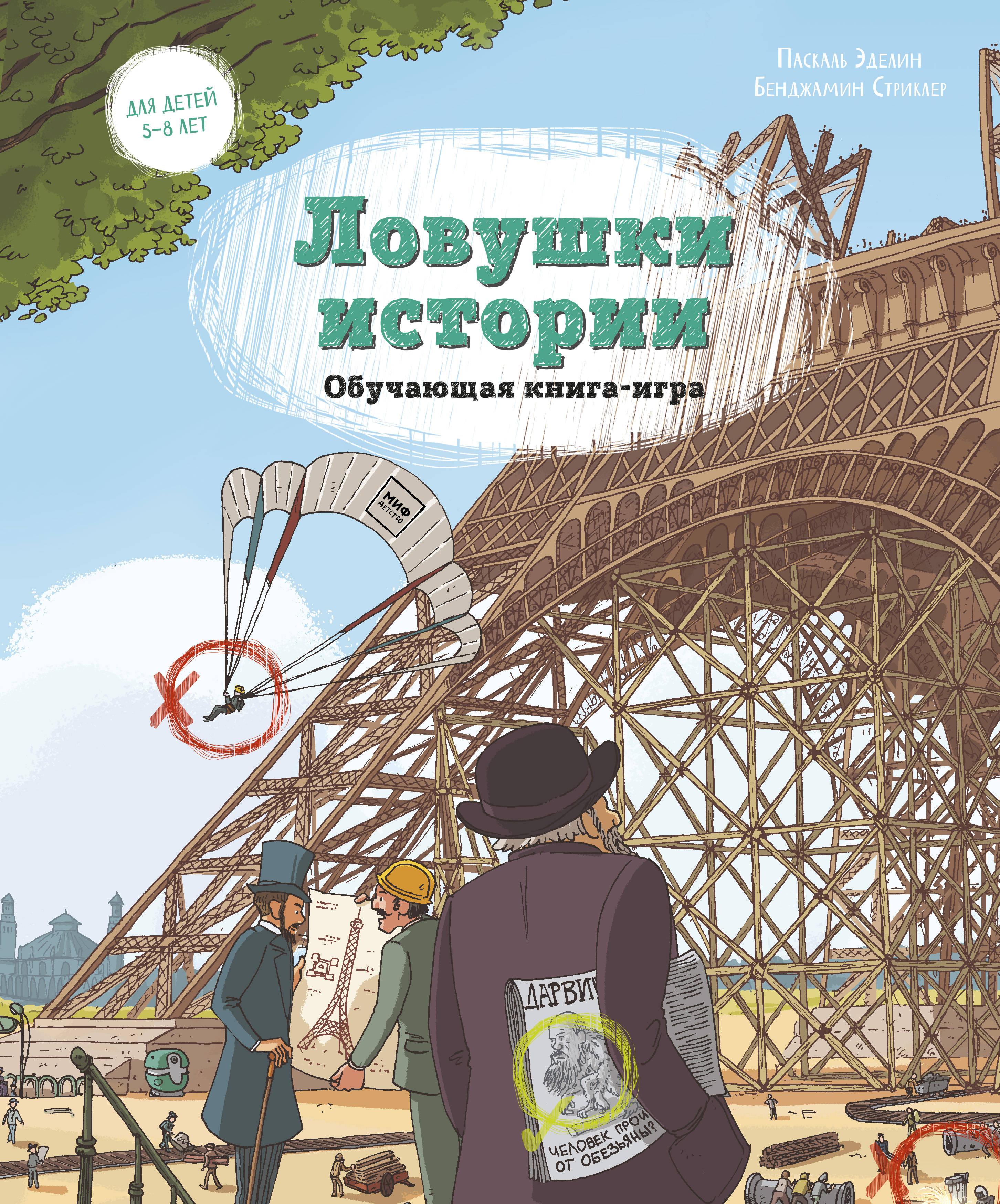 Ловушки истории. Обучающая книга-игра, Паскаль Эделин, Бенджамин Стриклер