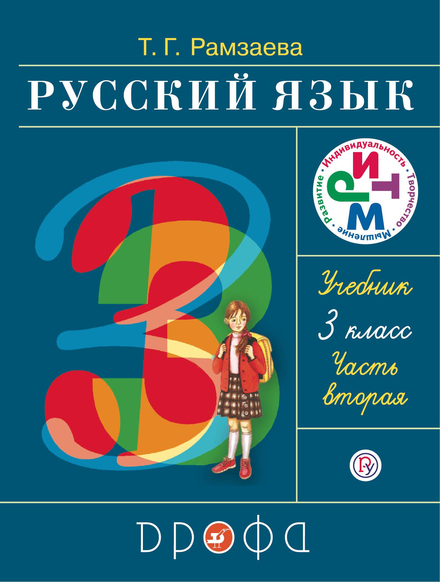 Т. Г. Рамзаева Русский язык. 3 класс. Учебник. В 2 частях Часть 2