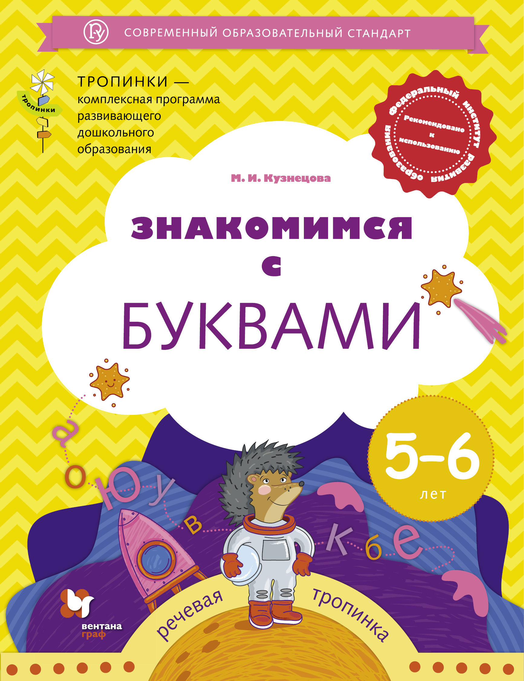 М. И. Кузнецов Знакомимся с буквами. Рабочая тетрадь для детей 5–6 лет