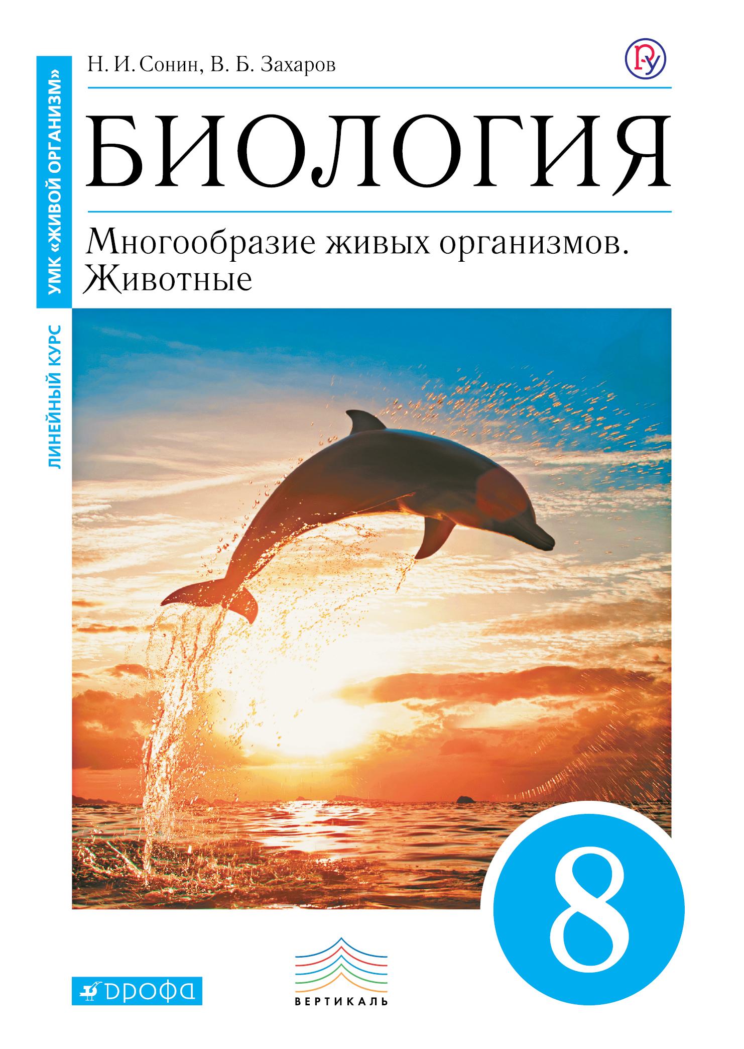 Н. И. Сонин, В. Б. Захаров Биология. 8 класс. Многообразие живых организмов. Животные. Учебник