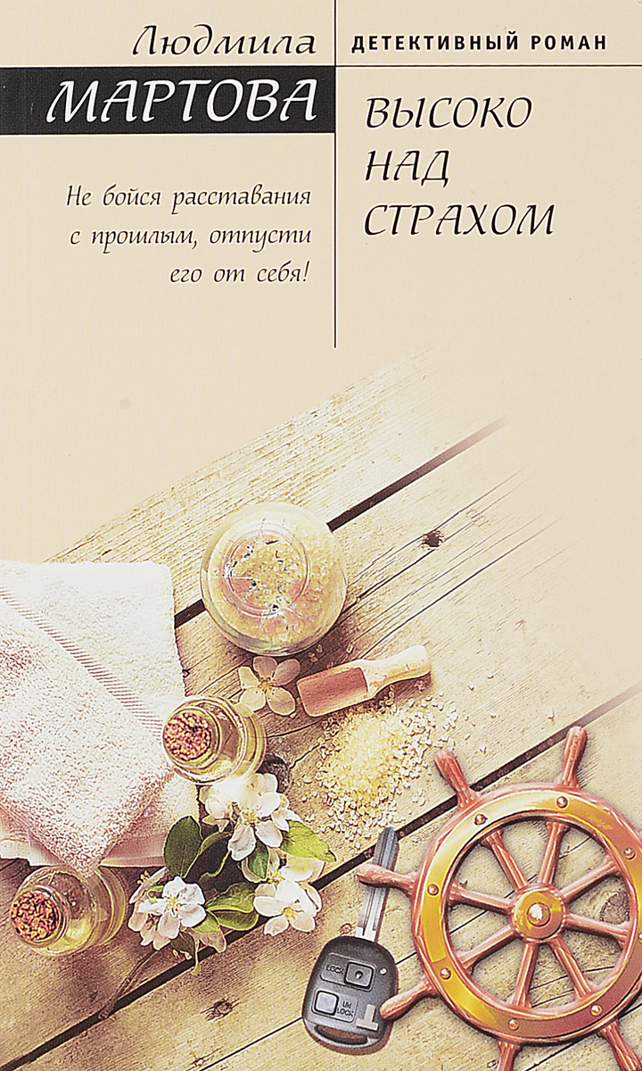 Мартова Людмила Высоко над страхом людмила мартова ключ от незапертой двери