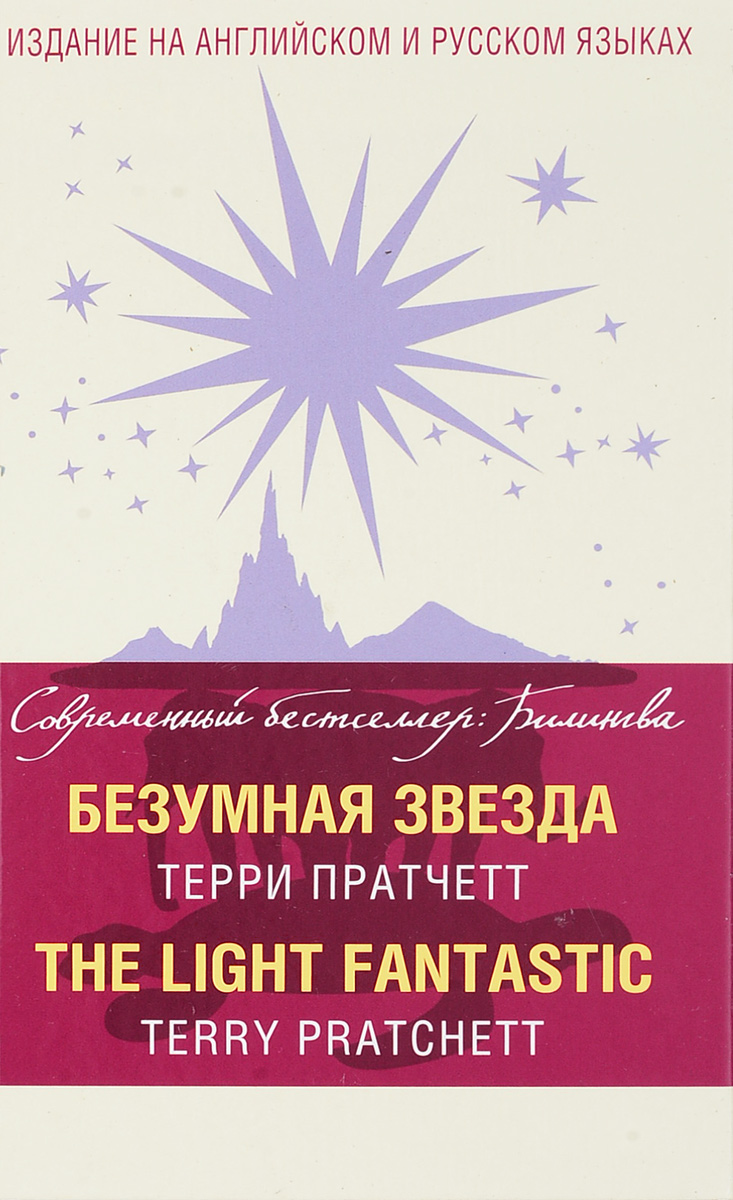 Терри Пратчетт Безумная звезда / The Light Fantastic пратчетт т безумная звезда the light fantastic