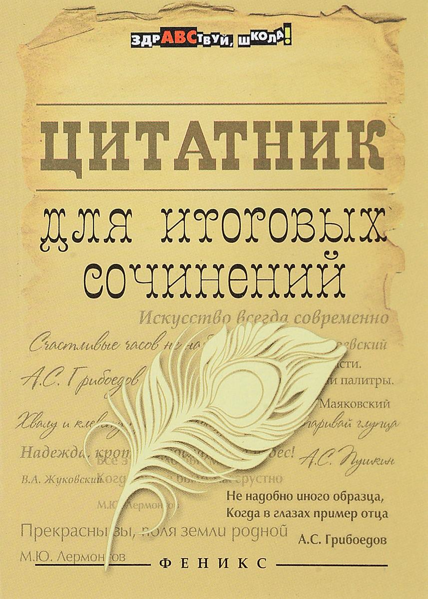 Цитатник для итоговых сочинений учебники феникс цитатник для исторических сочинений