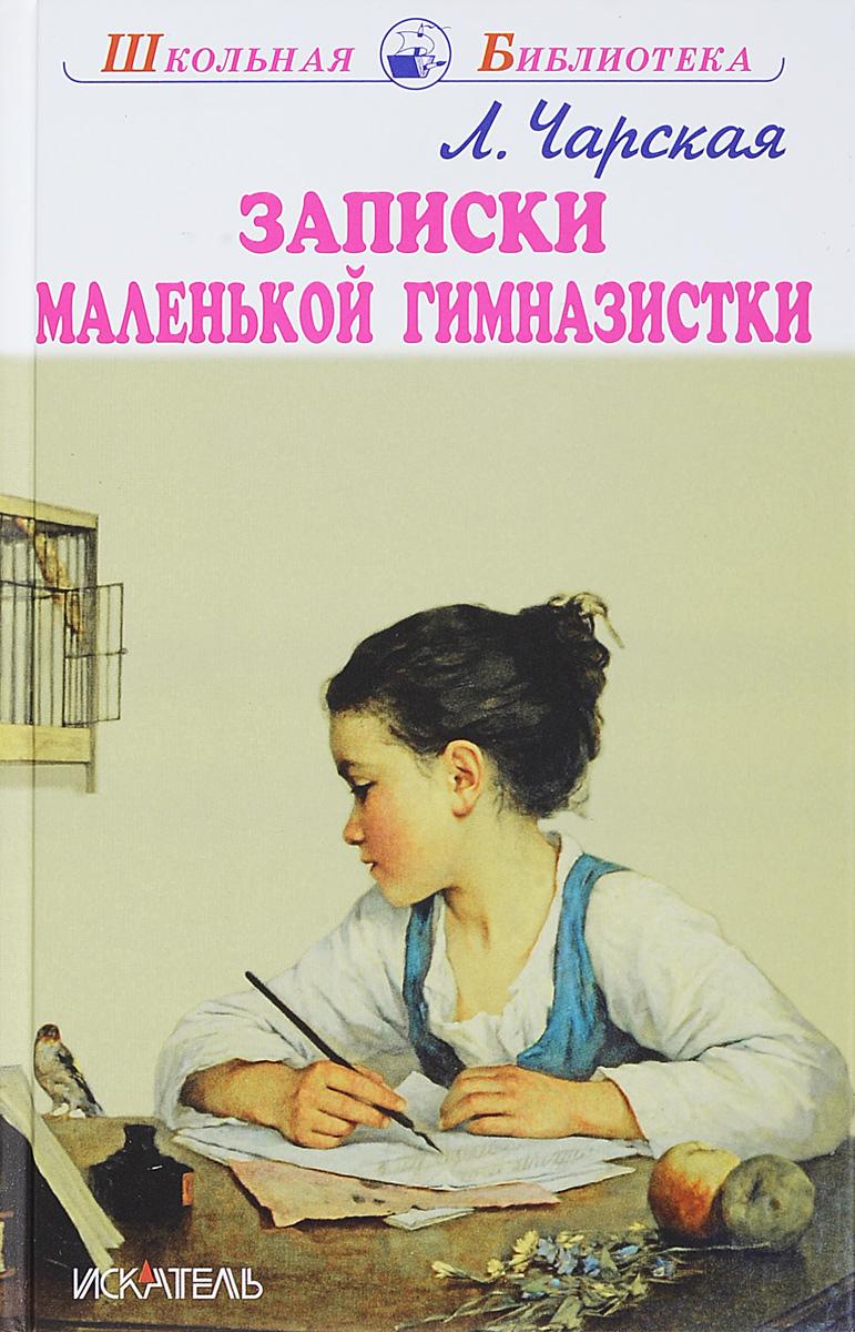 Записки маленькой гимназистки. Л. Чарская