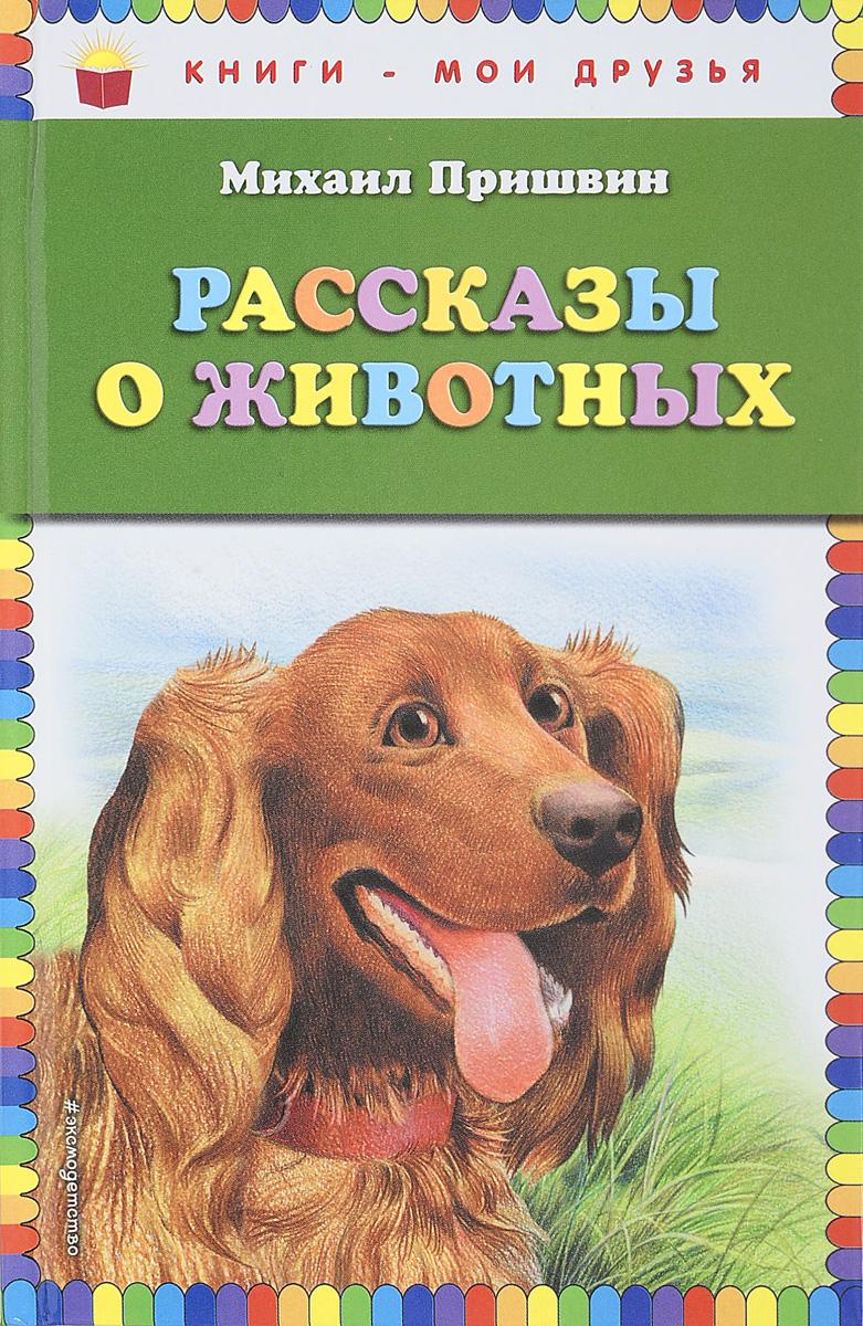 Михаил Пришвин Рассказы о животных пришвин м рассказы о животных