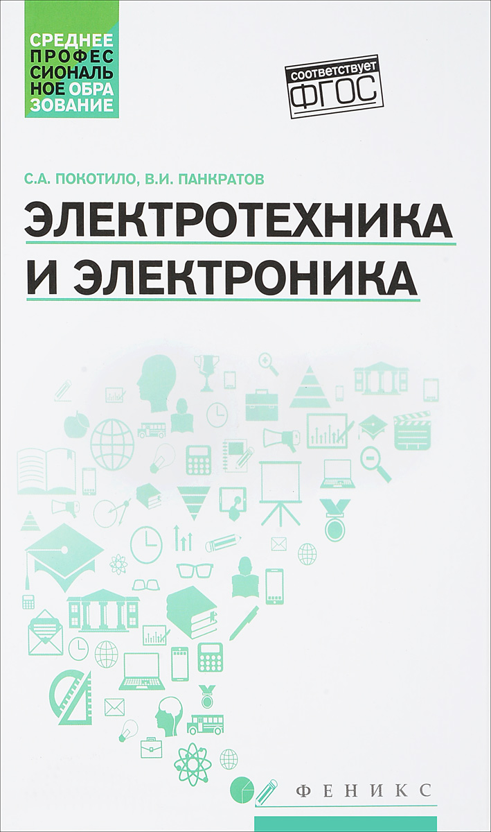 С. А. Покотило, В. И. Панкратов Электротехника и электроника. Учебное пособие