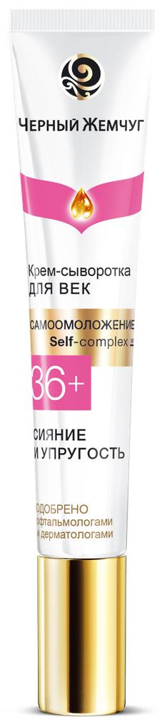 Черный Жемчуг Крем-сыворотка для век Самоомоложение 36+ 17 мл65500098Крем-сыворотка для век ЧЕРНЫЙ ЖЕМЧУГ c 36 лет лет – крем для борьбы с возрастными изменениями,учитывающий потребности кожи женщин старше 36 лет. Крем сыворотка для век содержит специальные фильтры,защищающие нежную кожу век от внешних факторов старения.Легкая текстура крема для век увлажняет, питает,уменьшает отечность, сокращает мелкие морщинки и создает идеальные условия для самовыработки кожейсобственных омолаживающих веществ.Ваш результат – открытый, сияющий взгляд и идеально гладкая кожа.Характеристики:Объем: 17 мл. Рекомендуемый возраст: от 36. Артикул: 4600702091786.Производитель: Россия. Товар сертифицирован. Уважаемые клиенты! Обращаем ваше внимание на возможные изменения в дизайне упаковки. Качественные характеристики товараостаются неизменными. Поставка осуществляется в зависимости от наличия на складе.