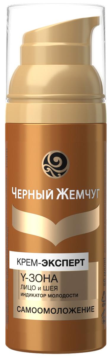 Крем эксперт черный жемчуг с гиалуроновой кислотой