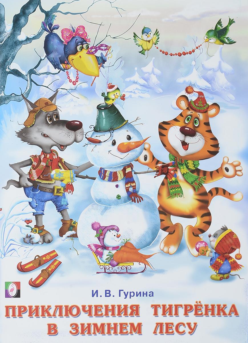 Приключения тигрёнка в зимнем лесу