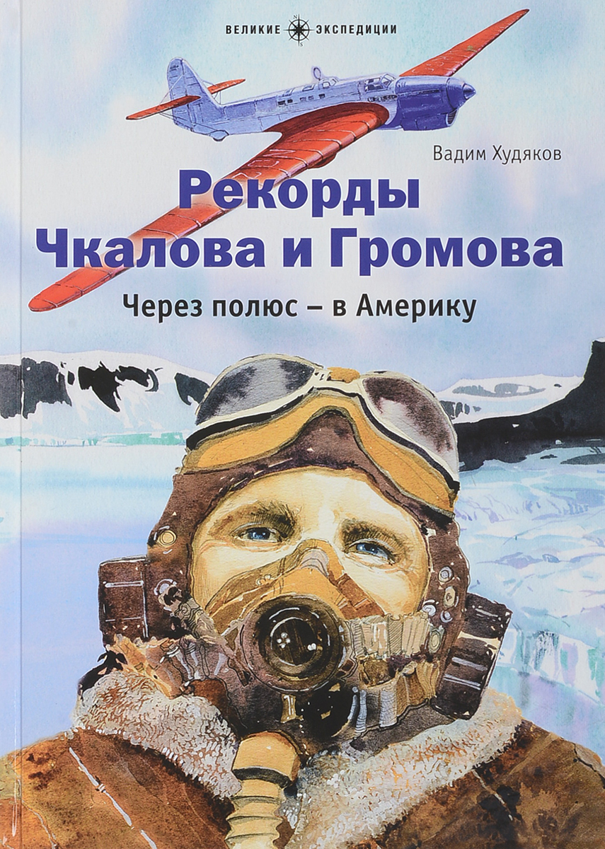 Рекорды Чкалова и Громова. Через полюс-в Америку