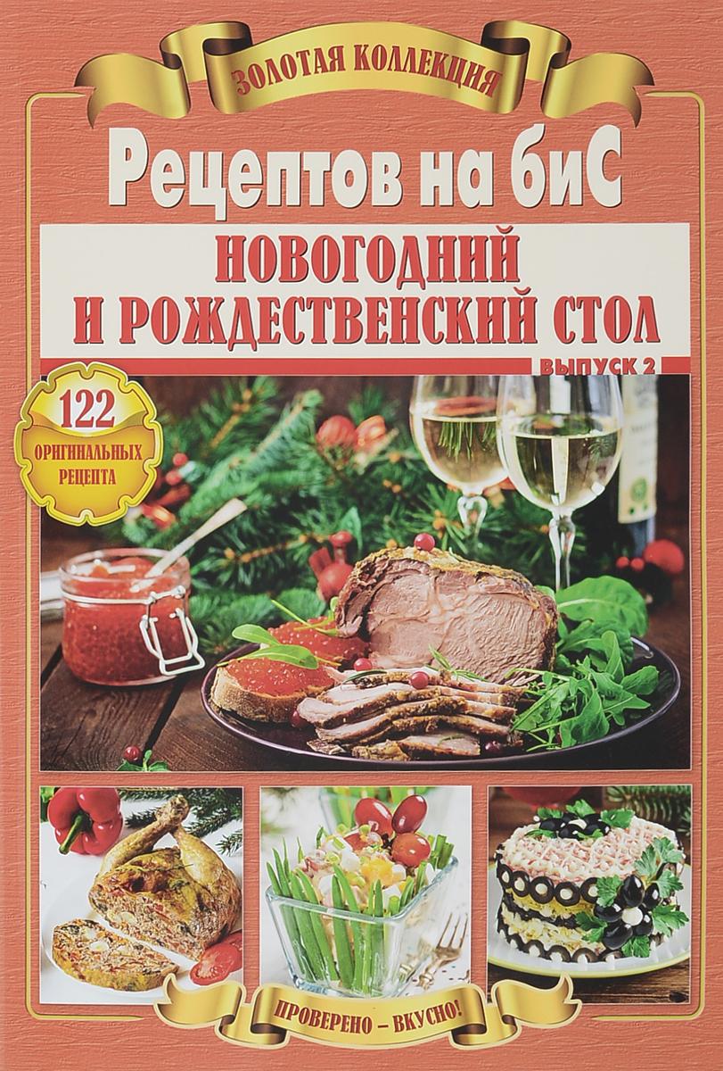Золотая коллекция рецептов на бис. Новогодний и Рождественский стол. Выпуск 2