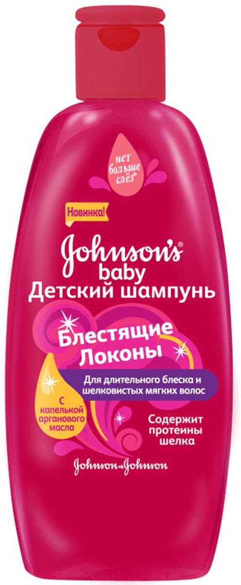 Johnsons Baby Шампунь детский Блестящие Локоны 300 мл30139331Мы любим детей и мы знаем, что вы хотите, чтобы их волосы выглядели шелковистыми и полными жизни в течение всего дня. Вот почему новый шампунь Johnson's Baby Блестящие Локоны усиливает естественный блеск волос, делая их гладкими и шелковистыми в течение всего дня. Уникальная формула Нет Больше Слез не щиплет глазки. Подходит для ежедневного применения. Гипоаллергенный (Формула создана для сведения к минимуму риска аллергических реакций).Товар сертифицирован.