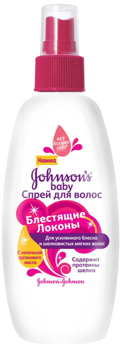 Johnsons Baby Спрей для волос детский Блестящие Локоны 200 мл30117621Инновационная формула спрея JOHNSONS Baby Сияющие Локоны содержитаргановое масло и протеины шелка, которые усиливают натуральный блеск волос,делая их удивительно мягкими и блестящими. Не щиплет глазки.Товарсертифицирован.