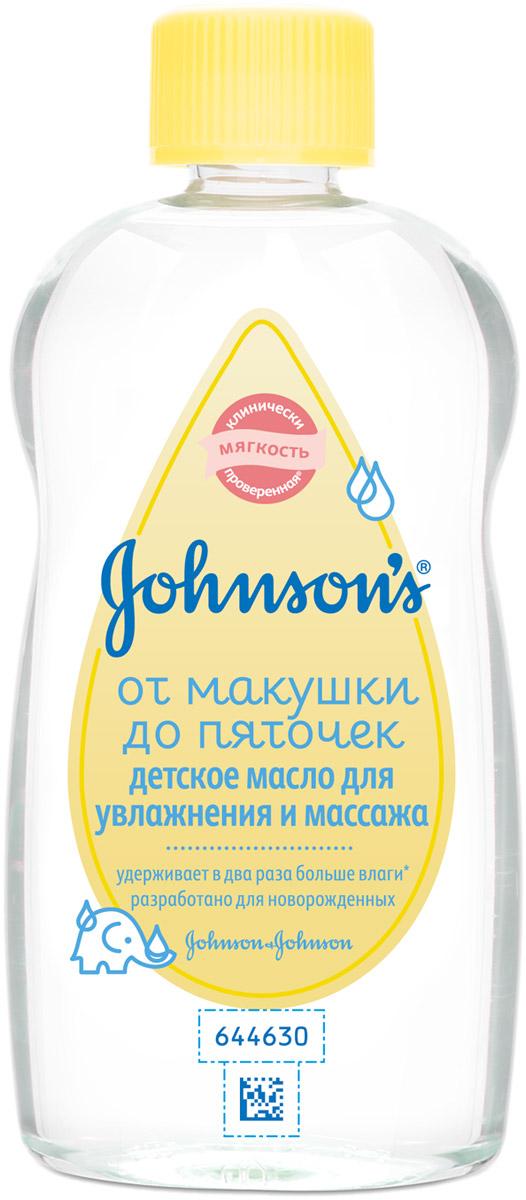 Johnsons Детское масло для увлажнения и массажа От макушки до пяточек 200 мл68632/22679Детское масло Johnsons Baby От макушки до пяточек - это 100% минеральное масло высокой степени очистки. Оно является прекрасным увлажняющим средством, идеально подойдёт для детского массажа, а также может применяться для очищения ушек, носика и кожных складочек новорождённого (масло не рекомендуется наносить под подгузник). Масло может использоваться и для смягчения так называемых молочных корочек на голове у новорождённых. Его наносят на кожу головы примерно за час до купания, масло размягчает корочки, которые затем смывают во время купания с помощью шампуня. Компактные размеры бутылочки позволяют брать ее с собой в дорогу.
