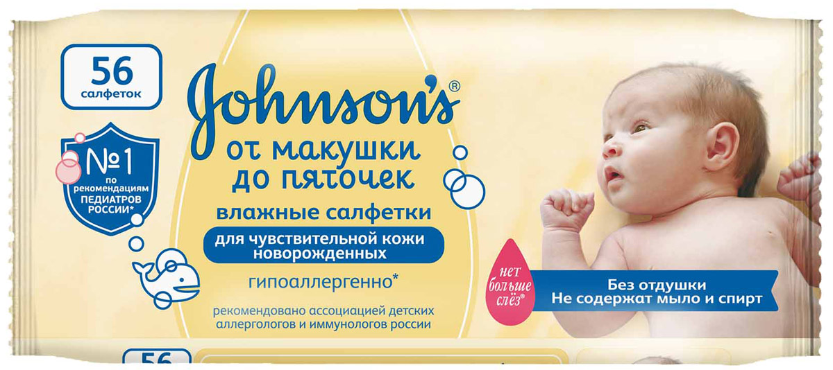 Johnsons Детские влажные салфетки От макушки до пяточек без отдушки 56 шт3014219100Мягкие салфетки Johnsons От макушки до пяточек успокаивают и смягчают кожу малыша, а еще защищают от сухости и раздражения, заживляют раны благодаря бактерицидному эффекту. Созданы для защиты, особенно, когда вы находитесь далеко от дома. Нежно дезодорируют кожу. Никаких липких ощущений на кожице младенца после применения. Ультра-мягкая текстура, гипоалергенный материал. Без спирта. Достоинства: приятно пахнут, хорошо вытирают, отлично очищают, отмывают руки и убивают вредные бактерии.Товар сертифицирован.