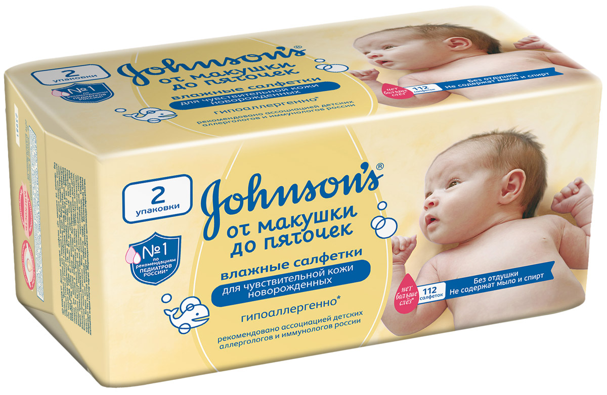 Johnsons Детские влажные салфетки От макушки до пяточек без отдушки 112 шт3014219120Мягкие салфетки Johnsons От макушки до пяточек успокаивают и смягчают кожу малыша, а еще защищают от сухости и раздражения, заживляют раны благодаря бактерицидному эффекту.Созданы для защиты, особенно, когда вы находитесь далеко от дома.Нежно дезодорируют кожу.Никаких липких ощущений на кожице младенца после применения. Ультра-мягкая текстура, гипоалергенный материал.Без спирта. Достоинства: приятно пахнут, хорошо вытирают, отлично очищают, отмывают руки и убивают вредные бактерии.Товар сертифицирован.