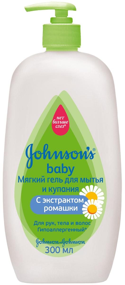 Johnsons Baby Гель детский для мытья и купания 300 мл30142810Детский мягкий гель для мытья и купания специально разработан для эффективного очищения от грязи и микробов, оставаясь максимально нежным для кожи вашего ребенка. Гипоаллергенно. Не содержит мыла. Идеальна для ежедневного ухода. Товар сертифицирован.