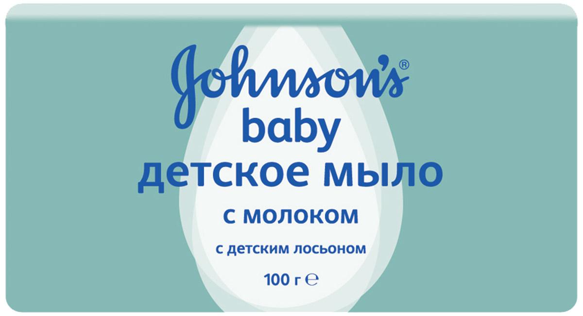 Johnson's baby Мыло детское, с молоком, 100 г свобода мыло детское с чистотелом 100 г