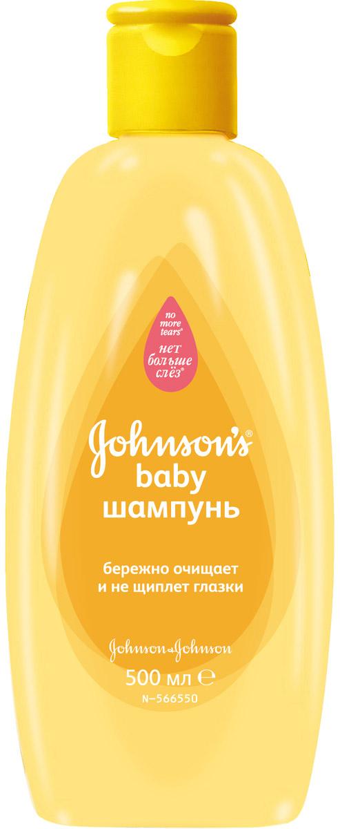 Шампунь Johnsons baby, 500 мл357640Шампунь Johnsons baby делает волосы мягкими как никогда! Шампунь легко смывается и поддерживает водный баланс волос, он настолько мягкий, что не раздражает слизистую оболочку глаз. Идеально подходит для мягкого очищения и увлажнения нежных волос ребенка.Способ применения:нанесите на волосы, нежно помассируйте и смойте водой. Повторите при необходимости. Подходит для новорожденных. Идеально для ежедневного использования.