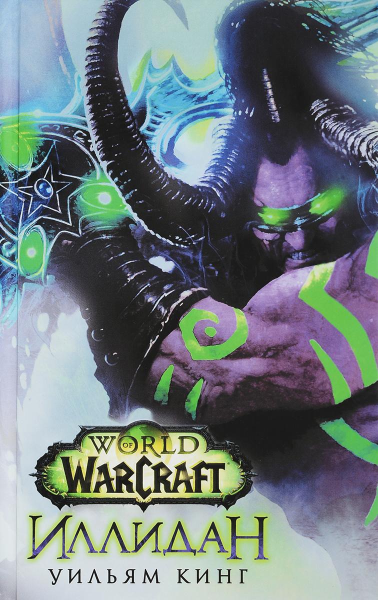 Уильям Кинг World of Warcraft. Иллидан