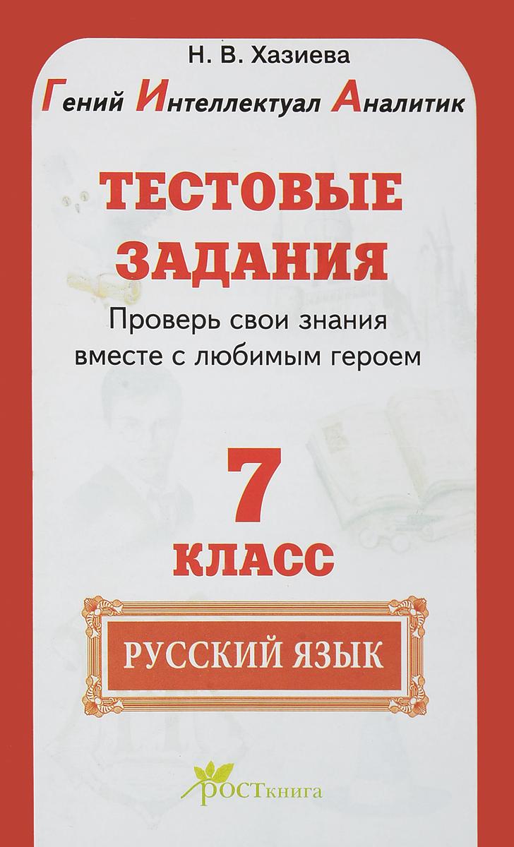 Н. В. Хазиева Русский язык. 7 класс. Тестовые задания