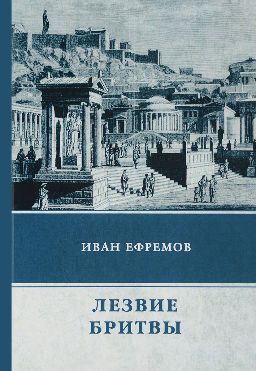 Иван Ефремов Лезвие бритвы елена бабинцева туманность андромеды часть 1