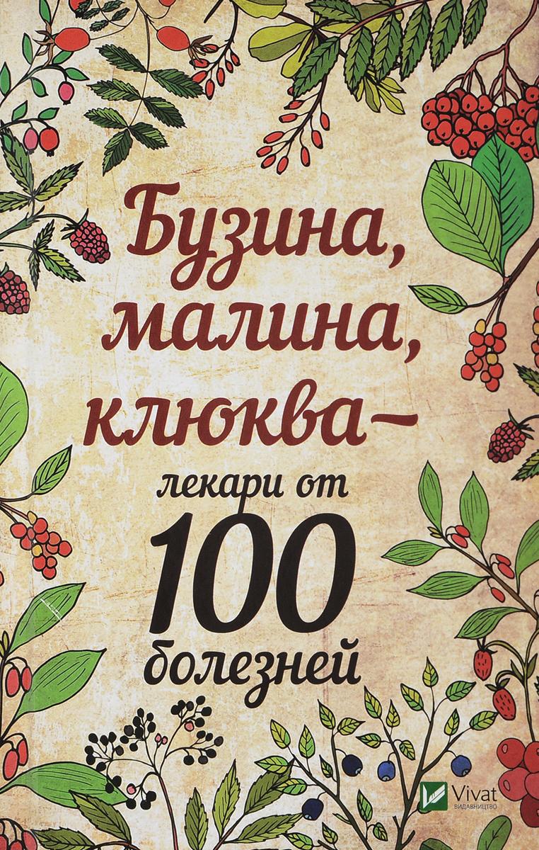М. Ю. Романова Бузина, малина, клюква - лекари от 100 болезней